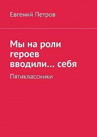 Евгений Петров - Мы нароли героев вводили…себя