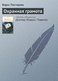 Борис Пастернак -Охранная грамота
