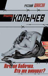 Владимир Колычев -Ночная бабочка. Кто же виноват?