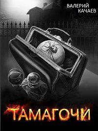 Валерий Качаев -Тамагочи