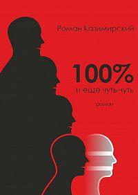 Роман Казимирский -100% иеще чуть-чуть