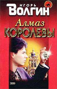 Игорь Волгин - Алмаз королевы