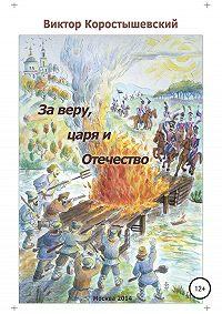 Виктор Коростышевский -За веру, царя и Отечество
