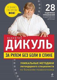 Валентин Дикуль -За рулем без боли в спине