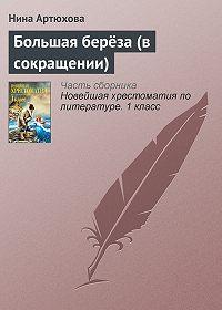 Нина Артюхова -Большая берёза (в сокращении)