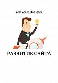 Алексей Номейн -Развитие сайта