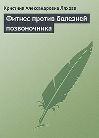 Кристина Ляхова - Фитнес против болезней позвоночника