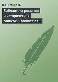 В. Г. Белинский -Библиотека романов и исторических записок, издаваемая книгопродавцем Ф. Ротганом…
