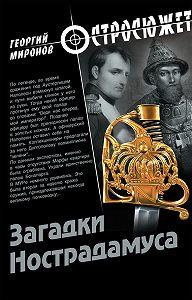 Георгий Миронов -Загадки Нострадамуса