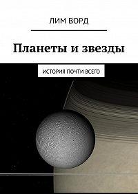 Лим Ворд -Планеты и звезды. История почти Всего