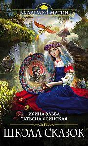 Ирина Эльба -Школа Сказок