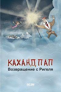 Астгик Симонян -Каханд Пап. Возвращение с Ригеля
