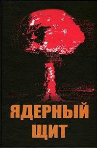 Анатолий Грешилов -Ядерный щит