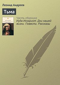 Леонид Андреев -Тьма