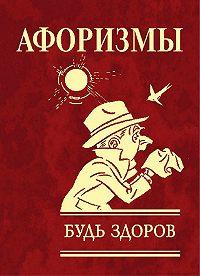 Ю. А. Иванова -Афоризмы. Будь здоров!