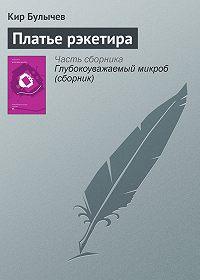 Кир Булычев -Платье рэкетира