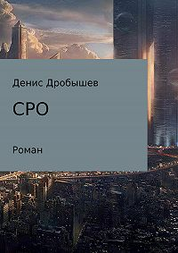 Денис Дробышев -СРО