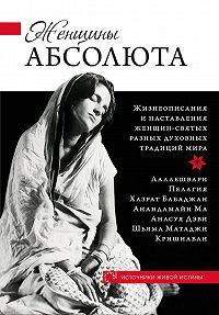 Константин Кравчук -Женщины Абсолюта