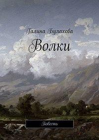 Галина Булахова -Волки