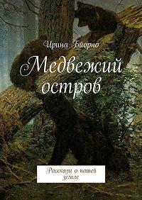 Ирина Бйорно -Медвежий остров. Рассказы онашей земле