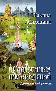 Галина Миленина -Сад земных наслаждений