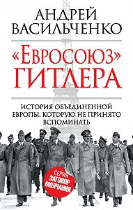 Андрей Васильченко - «Евросоюз» Гитлера
