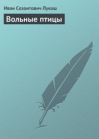 Иван Лукаш -Вольные птицы