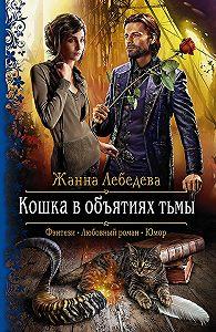 Жанна Лебедева -Кошка в объятиях тьмы