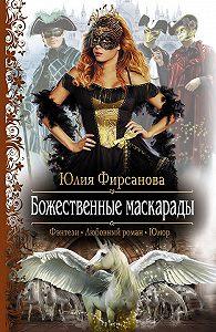 Юлия Фирсанова -Божественные маскарады