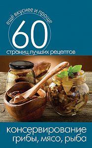 С. П. Кашин -Консервирование. Грибы, мясо, рыба