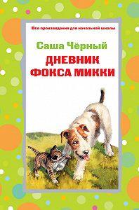 Саша Чёрный -Дневник фокса Микки. Стихотворения (сборник)