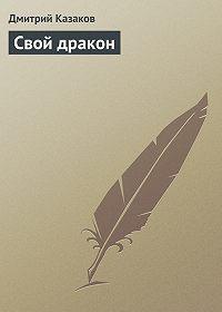 Дмитрий Казаков - Свой дракон