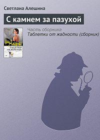Светлана Алешина -С камнем за пазухой