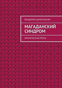 Владимир Данилушкин -Магаданский синдром. Ироническая проза