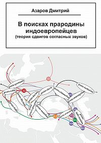 Дмитрий Азаров -В поисках прародины индоевропейцев. Теория сдвигов согласных звуков
