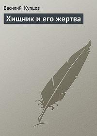 Василий Купцов -Хищник и его жертва
