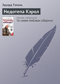 Эдуард Тополь -Недотепа Кэрол