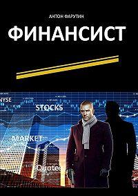 Антон Фарутин -Финансист