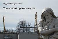Андрей Гвоздянский - Траектория превосходства