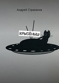 Андрей Страканов -Крысёныш