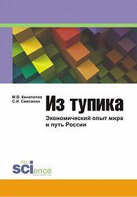 Михаил Конотопов -Из тупика: Экономический опыт мира и путь России