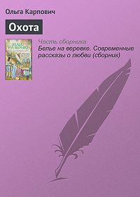 Ольга Карпович -Охота