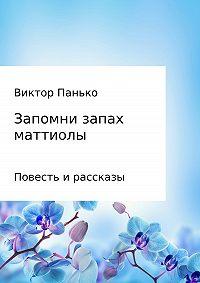 Виктор Дмитриевич Панько -Запомни запах маттиолы. Повесть и рассказы