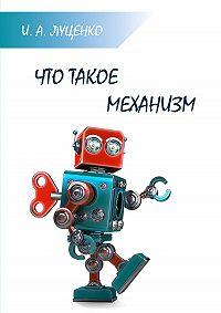Игорь Луценко -Что такое механизм