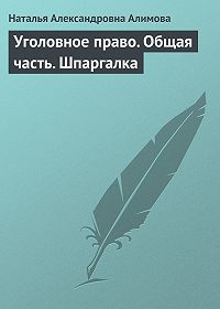 Наталья Александровна Алимова -Уголовное право. Общая часть. Шпаргалка