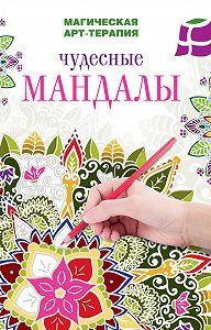 Жанна Богданова -Чудесные мандалы