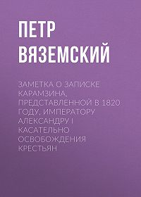 Петр Андреевич Вяземский -Заметка о записке Карамзина, представленной в 1820 году, Императору Александру I касательно освобождения крестьян