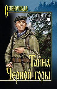 Георгий Свиридов -Тайна Черной горы