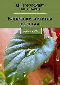 Виктор Яросвет -Капельки истины отария. Манускрипты