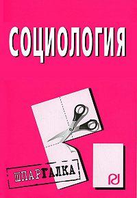 Коллектив Авторов -Социология: Шпаргалка